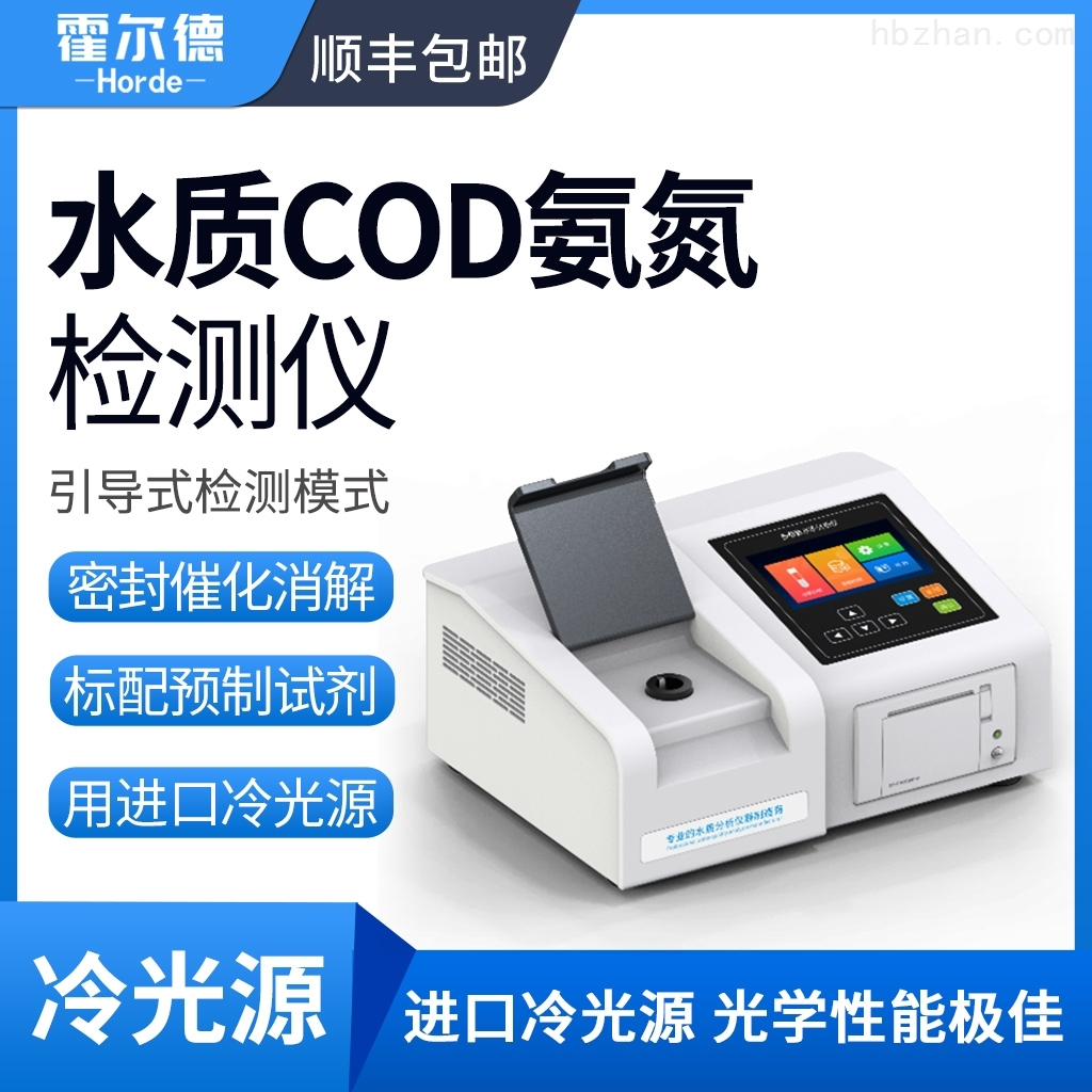 cod氨氮检测设备