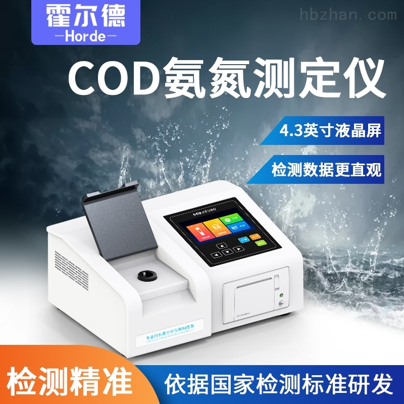 cod氨氮分析仪