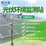HED-GF08光伏电站环境监测仪器
