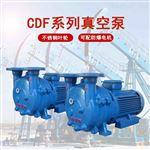 CDF2402-OAD2养殖场氧化真空设备水环式真空泵