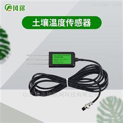 FT-W485土壤温湿度传感器