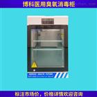 BJPX-SV080博科医用臭氧消毒柜 价格便宜