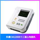 CM1200B科曼心电图机 厂家价格