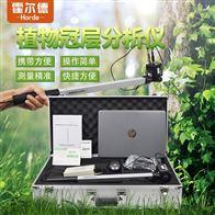 HED-G20植物冠层图像分析仪