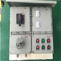 BXMD-制药厂码头防爆照明配电箱