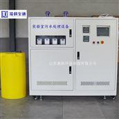 化验室废水处理设备凌科至通按需定制