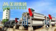 DYQ3000WP1FZ洗砂泥浆带式压滤机