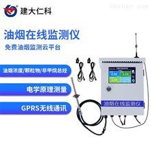 RS-LB建大仁科油烟在线监测系统 餐饮油烟检测