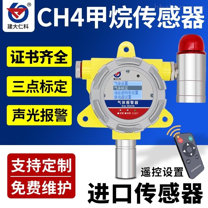 建大仁科工业甲烷CH4气体传感器变送器