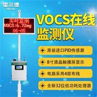 HED-VOCs-01VOC监测系统