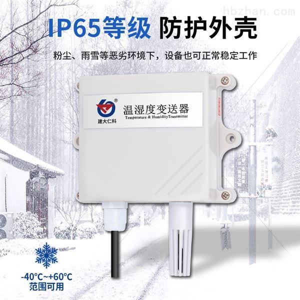 建大仁科温湿度传感器采集器485监控送软件