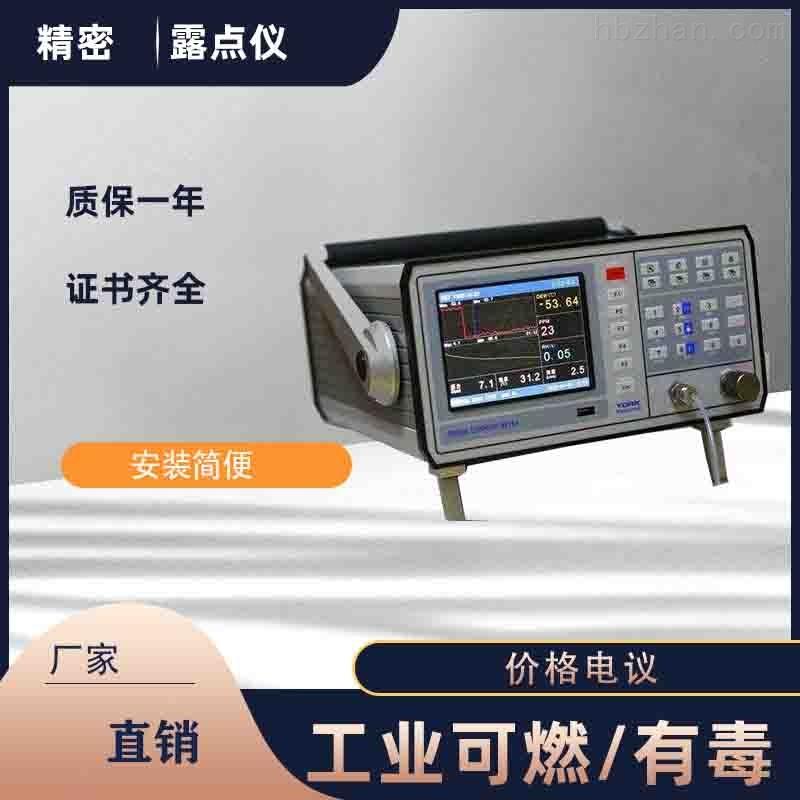 便携式微水分析仪