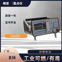 天然气微水测量仪