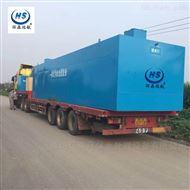 HS-DM日处理30吨地埋式污水设备价格