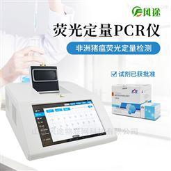 FT-PCR荧光定量pcr仪器