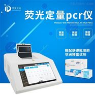 JD-PCR非洲豬瘟pcr檢測儀多少錢