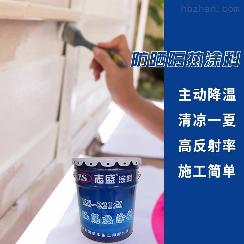 自建房楼顶降温节能-志盛屋面防晒降温涂料