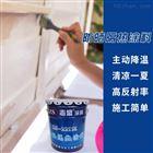 水基型热反射降温隔热涂料