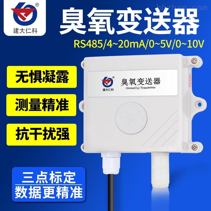 建大仁科O3臭氧浓度检测仪气体传感器