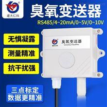 RS-O3-N01-2建大仁科O3臭氧浓度检测仪气体传感器