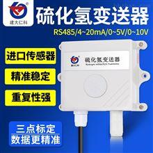 RS-H2S-N01-2建大仁科H2S硫化氢气体传感器变送器工厂用