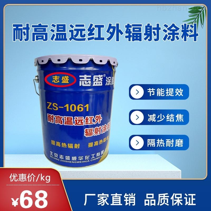 醋酸裂解炉高温节能涂料