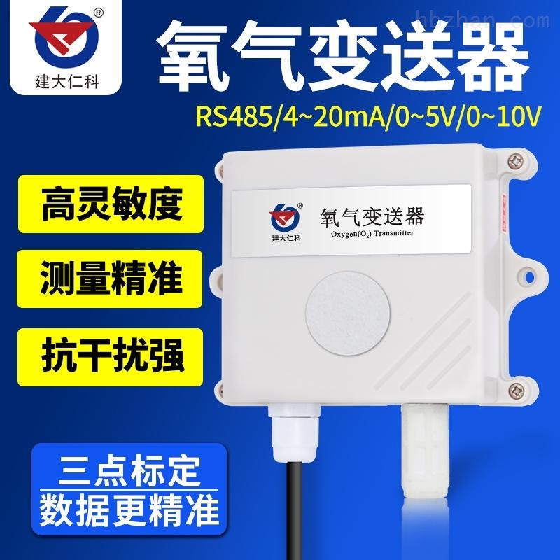 建大仁科氧气O2浓度检测仪变送器氧气传感器
