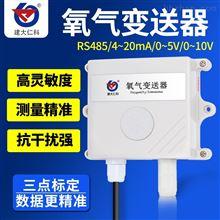 RS-O2-N01-2建大仁科氧气O2浓度检测仪变送器氧气传感器