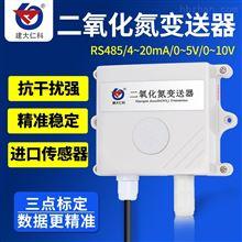 RS-NO2-N01-2建大仁科二氧化氮传感器变送器NO2气体