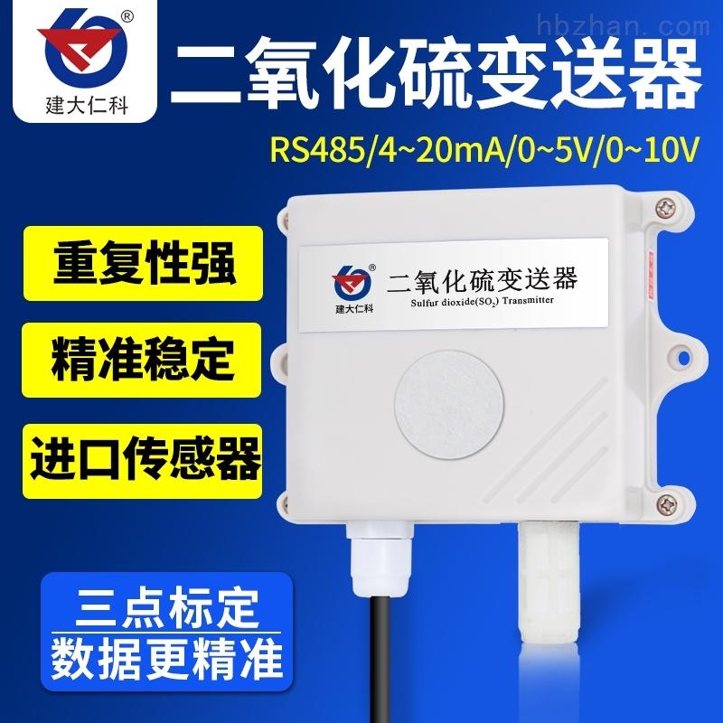 建大仁科二氧化硫传感器SO2气体浓度检测仪