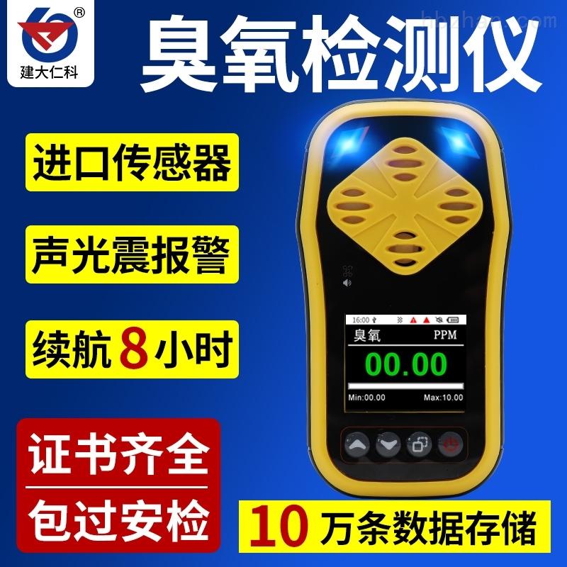 建大仁科臭氧气体检测仪传感器养殖场手持式