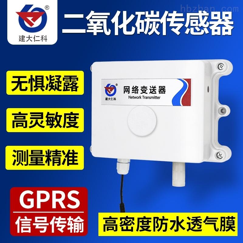 建大仁科GPRS 4G上传二氧化碳多种场合适用