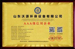 AAA级信用企业_牌匾
