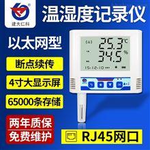 RS-WS-ETH-6J-4建大仁科RJ45温湿度自动记录仪以太网