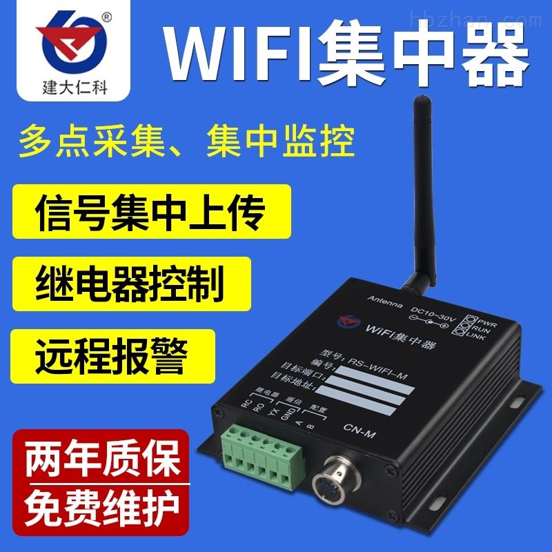 建大仁科信号wifi汇集器集中器温湿度免布线