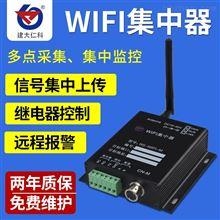 RS-WIFI-M建大仁科信号wifi汇集器集中器温湿度免布线