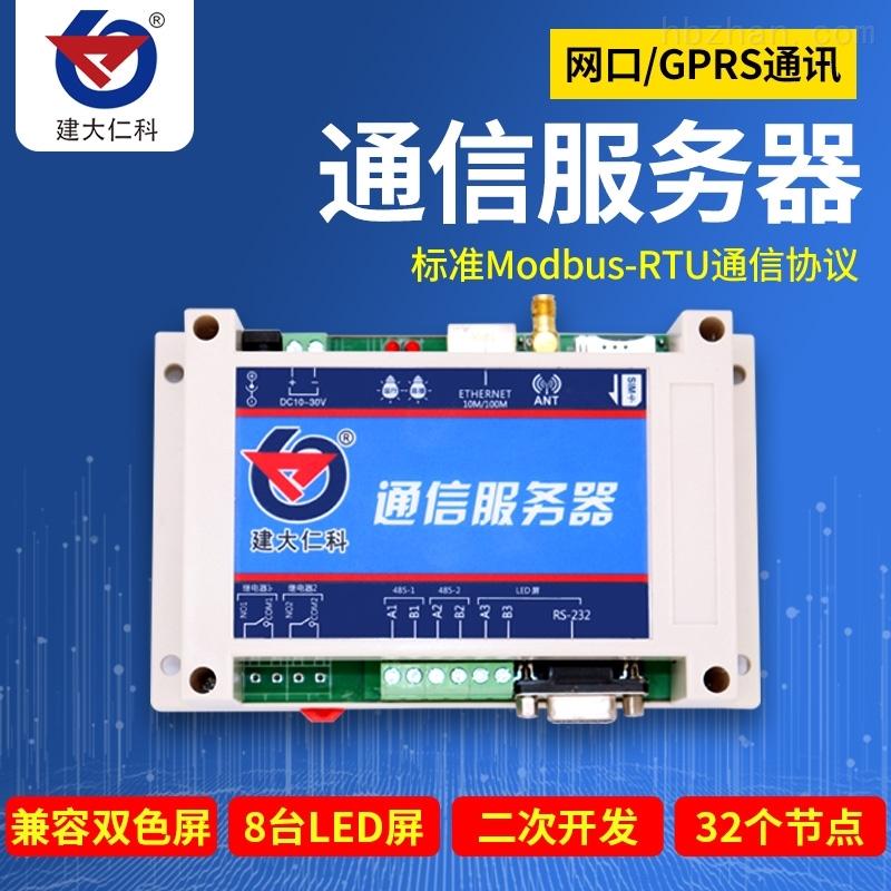 建大仁科工业级双串口通信服务器监控主机
