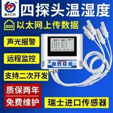 RS-WS-ETH-Y4建大仁科温湿度自动记录仪以太网远程高精度