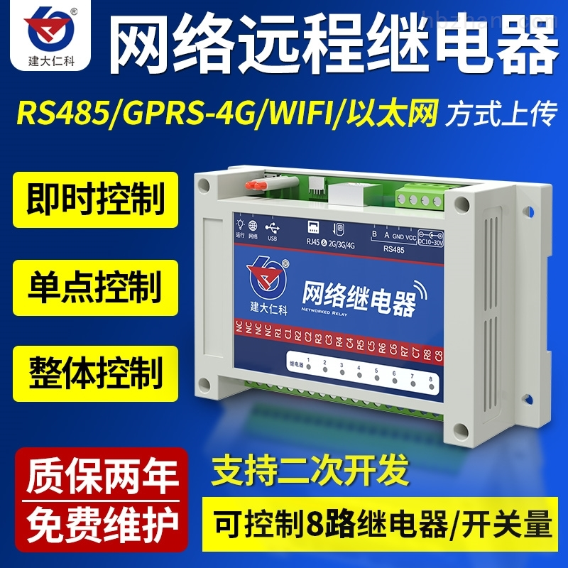 建大仁科网络继电器rs485远程开关监控主机