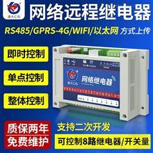 RS-YK-N01-R08建大仁科网络继电器rs485远程开关监控主机