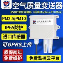 建大仁科pm2.5传感器PM10变送器空气质量