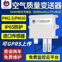 RS-PM-N01-2建大仁科pm2.5传感器PM10变送器空气质量