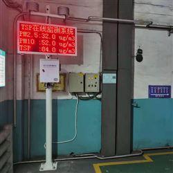 山西矿场无组织排放TSP在线监测系统