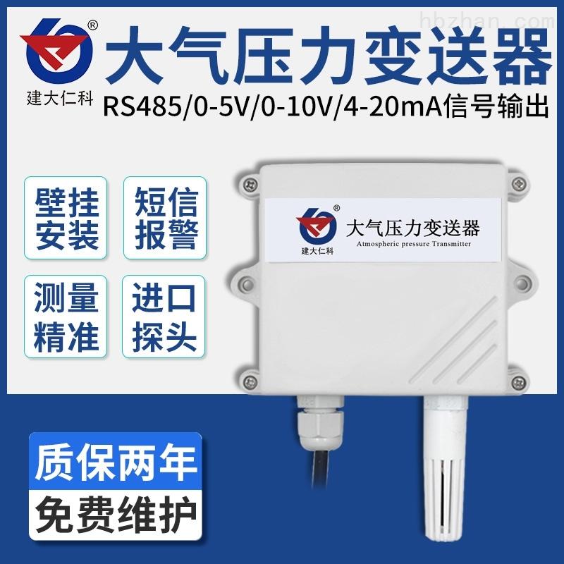 建大仁科大气压力传感器气压计高精度RS485