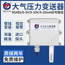 RS-QY-N01-2建大仁科大气压力传感器气压计高精度RS485