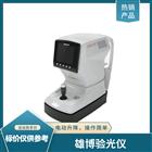 RMK-150雄博电脑验光仪厂家价格