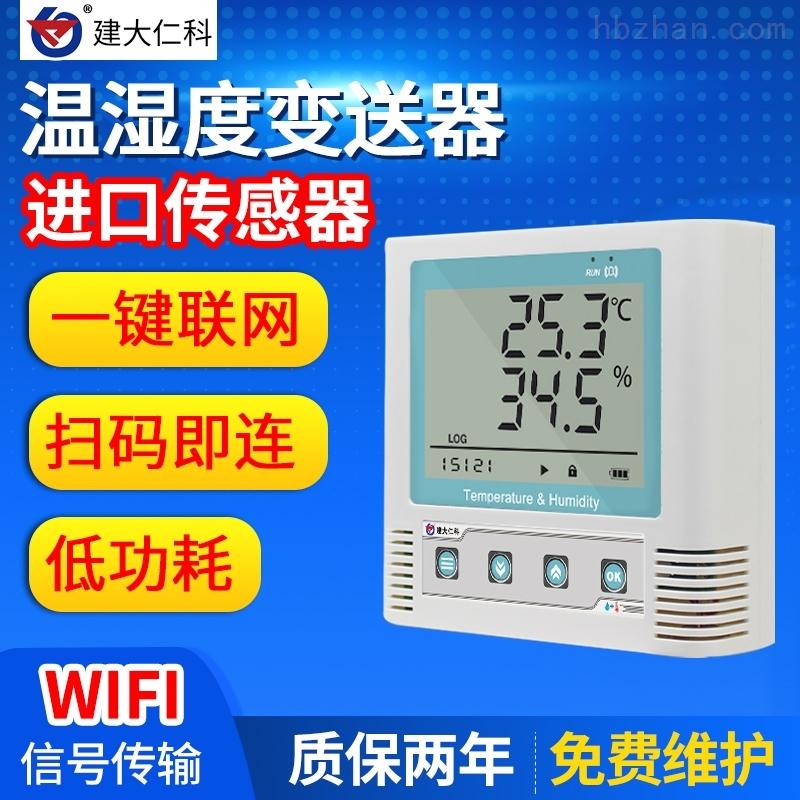 建大仁科温湿度记录仪wifi药店仓库湿度农业