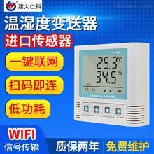 RS-WS-WIFI-C3-4建大仁科温湿度记录仪wifi药店仓库湿度农业