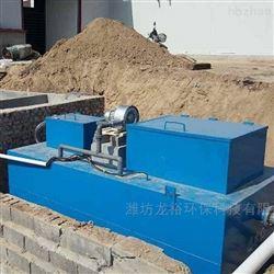 龙裕环保疾控中心污水处理设备