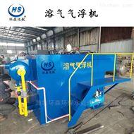 HS-QF屠宰场废水处理设备可定制